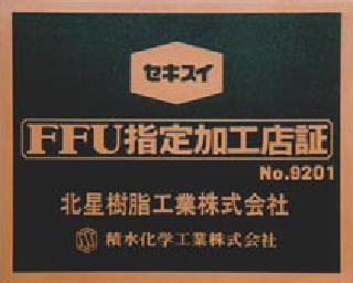セキスイ FFU指定加工店